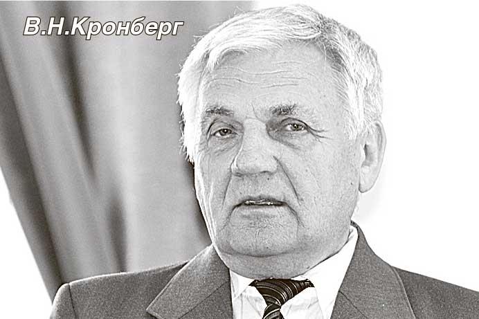 Валерий Николаевич Кронберг