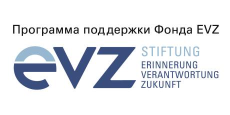 EVZ Logo_ein FP der Stiftung_RU