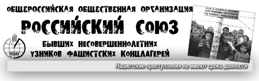 bnu_logo_RUS_NEW