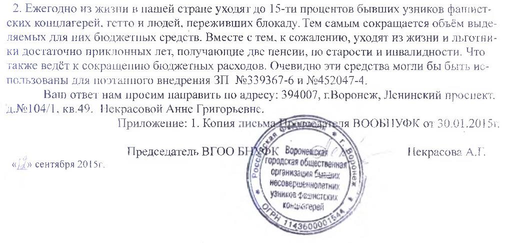 Нарышкину 12.09 (01)