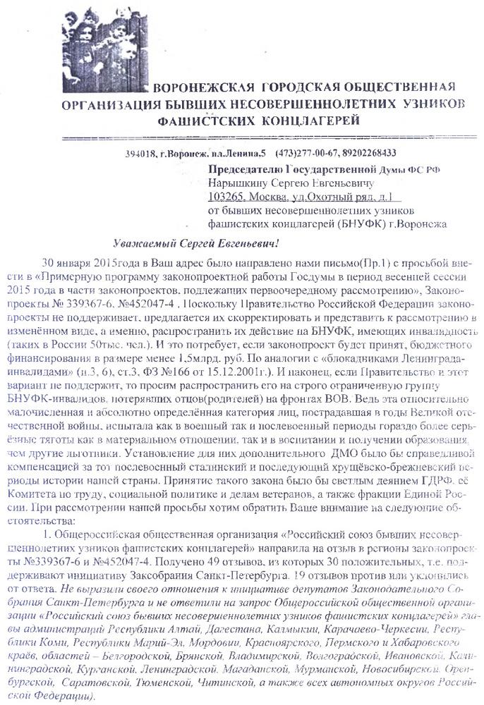 Нарышкину 12.09