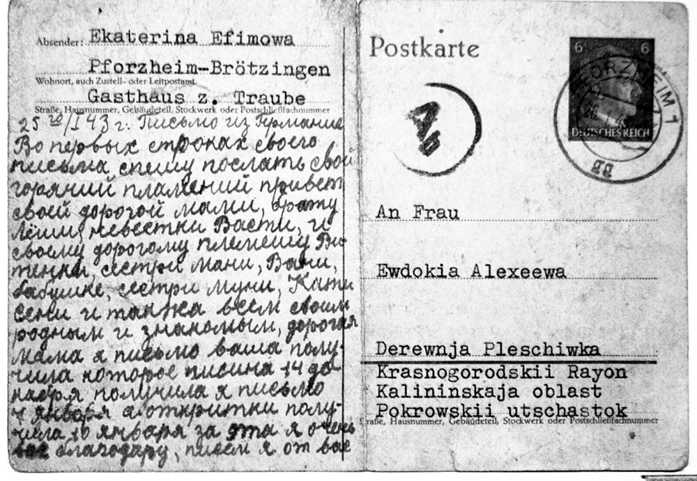 Письмо от Екатерины Ефимовой