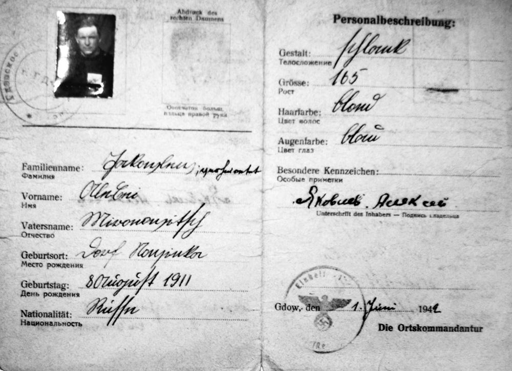 Удостоверение личности Яковлева Алексея