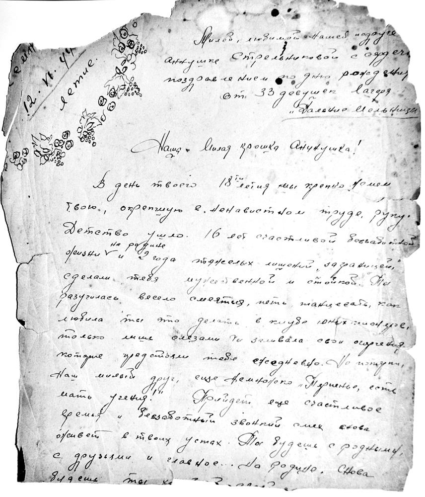"""Письмо в концлагерь """"Бютерслог"""" Анне Стрельниковой от 33 девушек концлагеря """"Дальние Мельницы"""""""