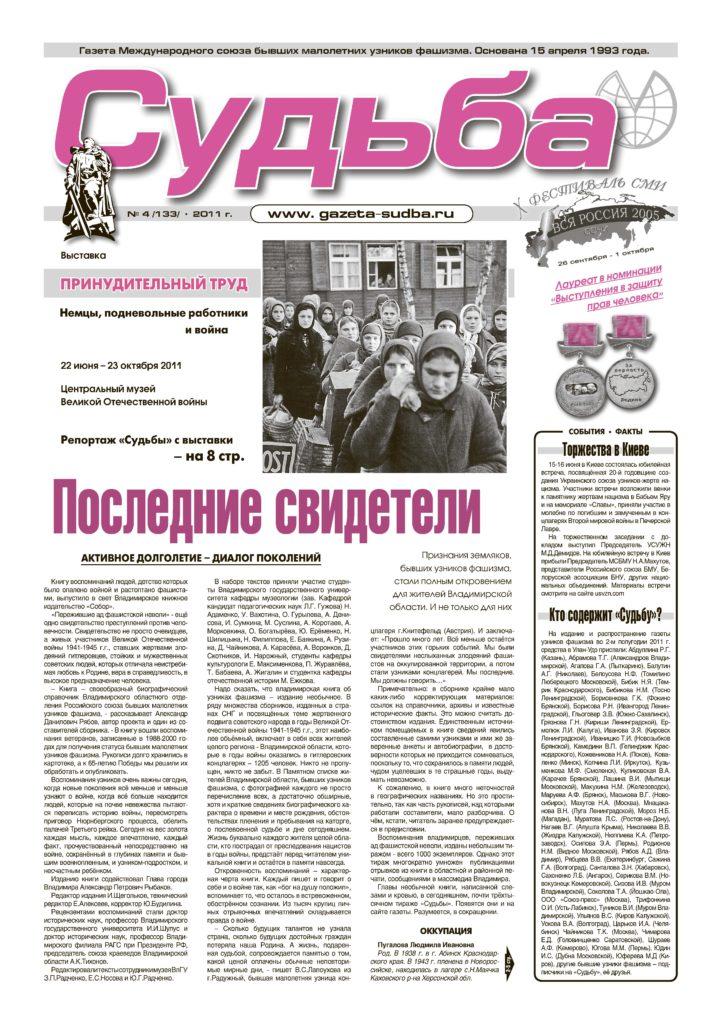 Sudba_133_Страница_1