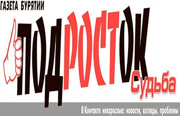 podrostok_logo1