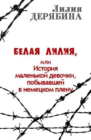 belaya-liliya-ili-istoriya-malenkoj-devochki-pobyvavshej-v-n_430451